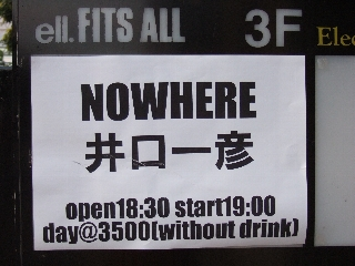 20060810_井口一彦_NOWHERE_ELL.jpg
